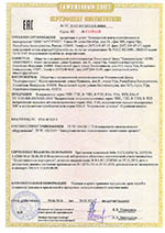 Сертификат  ТПП, ТПЕ, ВЗА, ВЗА-Р