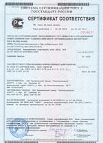 Сертификат ВАСТ